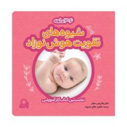 شیوههای تقویت هوش نوزاد ۳ تا ۶ ماهه