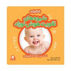 شیوههای تقویت هوش نوزاد ۶ تا ۹ ماهه