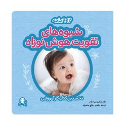 شیوههای تقویت هوش نوزاد ۹ تا ۱۲ ماهه